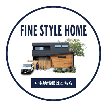 FINE STYLE HOME 宅地情報